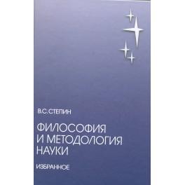 Степин В.С. Философия и методология науки