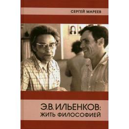 Мареев С.Н. Э.В. Ильенков: жить философией