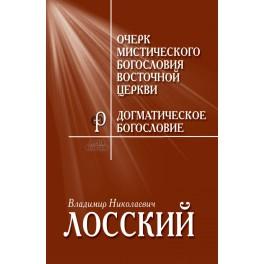 Лосский В.Н. Очерк мистического богословия Восточной Церкви. Догматическое богословие