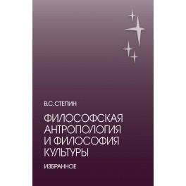 Степин В.С. Философская антропология и философия культуры
