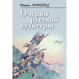 Лифшиц М. Очерки русской культуры