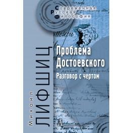 Лифшиц М. Проблема Достоевского (Разговор с чертом)