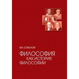 Соколов В.В. Философия как история философии