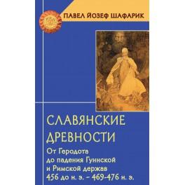 Шафарик П.Й. Славянские древности