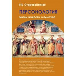 СтаровойтенкоЕ.Б. Персонология