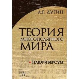 Дугин А.Г. Теория Многополярного Мира. Плюриверсум