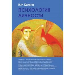 Калина Н.Ф. Психология личности