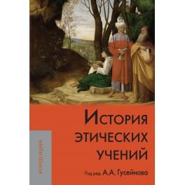 Гусейнов А.А. (под ред.) История этических учений