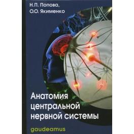 Попова Н.П., Якименко О.О. Анатомия центральной нервной системы