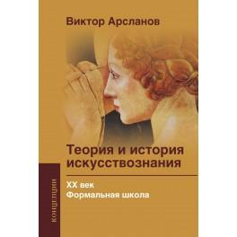 Арсланов В.Г. Теория и история искусствознания. ХХ век. Формальная школа