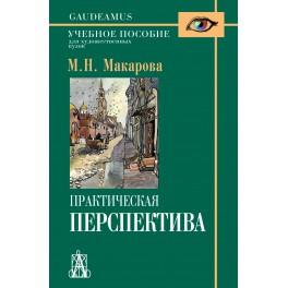 Макарова М.Н. Практическая перспектива
