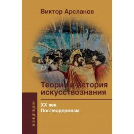 Арсланов В.Г. Теория и история искусствознания. XX век. Постмодернизм
