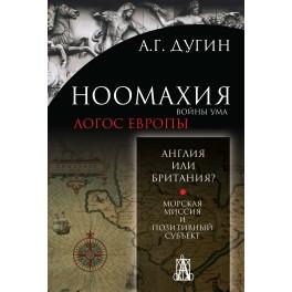 Дугин А.Г. Ноомахия: войны ума. Англия или Британия? Морская миссия и позитивный субъект.