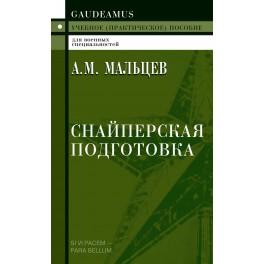 Мальцев А.М.  Снайперская подготовка: Учебное (практическое) пособие.