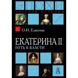 Елисеева О.И.  Екатерина II: путь к власти.