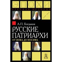 Богданов А.П.  Русские патриархи от Иова до Иосифа.