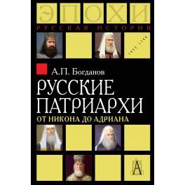 Богданов А.П.  Русские патриархи от Никона до Адриана.