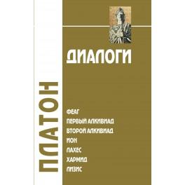 Платон Диалоги: Феаг, Первый Алкивиад, Второй Алкивиад, Ион, Лахес, Хармид, Лизис.
