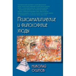 Осипов Н.Е. Психоаналитические и философские этюды