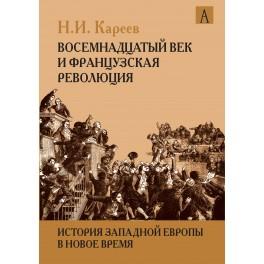 Кареев Н.И. История Западной Европы в Новое время. Восемнадцатый  век и Французская революция