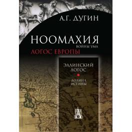 Дугин А.Г. Ноомахия: войны ума. Эллинский Логос. Долина истины
