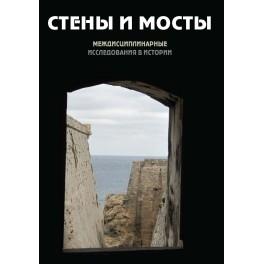«Стены и мосты» – IV междисциплин. и полидисциплин. исследования в истории