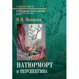 Макарова М.Н.Натюрморт и перспектива