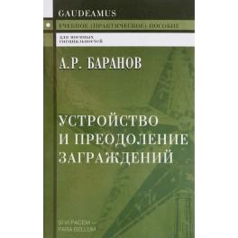 Баранов А.Р. Устройство и преодоление заграждений