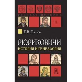 Пчелов Е.В. Рюриковичи. История и генеалогия