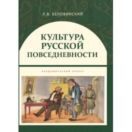 Беловинский Л.В. Культура русской повседневности
