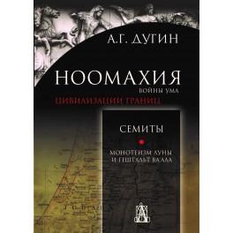 Дугин А.Г. Ноомахия:войны ума. Цивилизации границ: Семиты