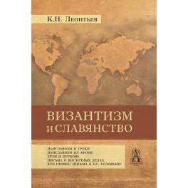 Леонтьев К.Н. Византизм и славянство