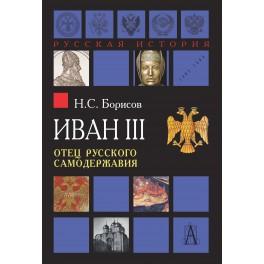 Борисов Н.С. Иван III.Отец русского самодержавия