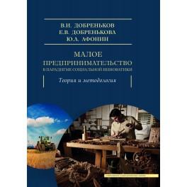 Добреньков В.И., Добренькова Е.В., Афонин Ю.А. Малое предпринимательство в парадигме социальной инноватики