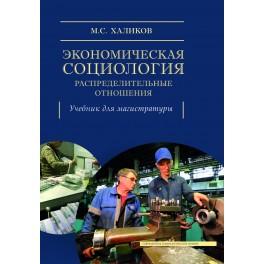 Халиков М.С. Экономическая социология: распределительные отношения