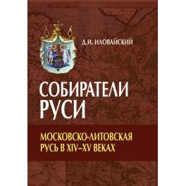 Иловайский Д.И. Собиратели Руси