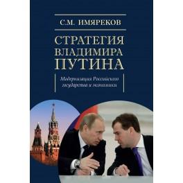 Имяреков С.М. Стратегия Владимира Путина