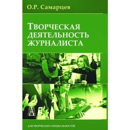 Самарцев О.Р. Творческая деятельность журналиста