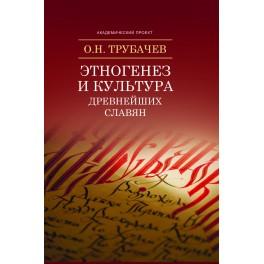 Трубачев О.Н. Этногенез и культура древнейших славян