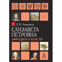 Анисимов Е.В. Елизавета Петровна. Афродита у власти