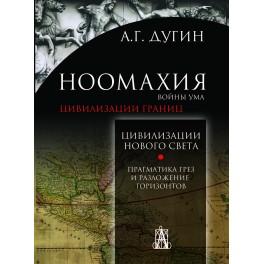 Дугин А.Г. Ноомахия: войны ума. Цивилизации границ. Цивилизации Нового Света. Прагматика грез и разложение горизонтов