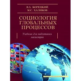 Халиков В.А., Корецкий М.С. Социология глобальных процессов