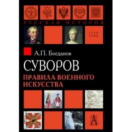 Богданов А.П. Суворов. Правила военного искусства