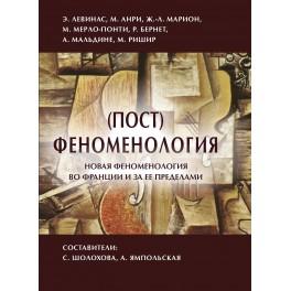 Шолохова С.А., Ямпольская А.В. (сост.). (Пост)феноменология