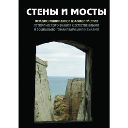 """""""Стены и мосты""""-V. Междисциплинарное взаимодействие исторического знания с естественными и социально-гуманитарными науками"""""""