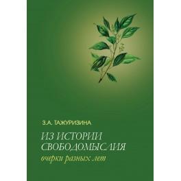 Тажуризина З.А. Из истории свободомыслия. Очерки разных лет