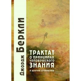Беркли Дж. Трактат о принципах человеческого знания и другие сочинения