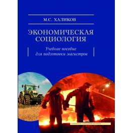 Халиков М.С. Экономическая социология