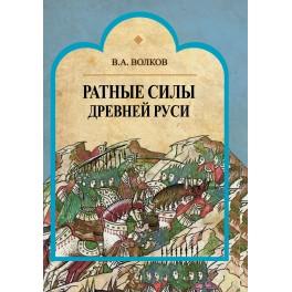Волков В.А. Ратные силы Древней Руси