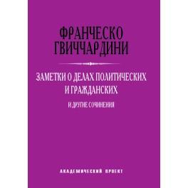 Гвиччардини Ф. Заметки о делах политических и гражданских и другие сочинения